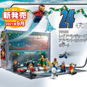 lego 2hy 2021 catalogue reveals marvel and the mandalorian advent calendars new technic and more